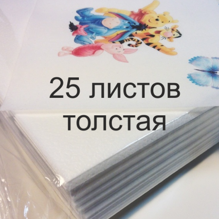 Бумага вафельная пищевая А4 толстая 25 листов