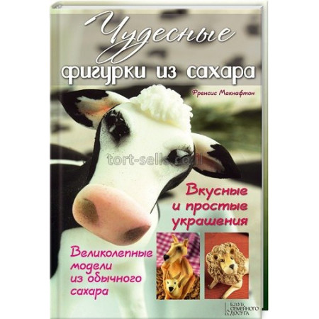 "Книга ""Чудесные фигурки из сахара"""