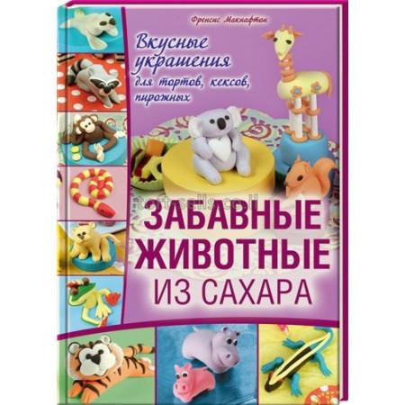 """Книга """"Животные из сахара"""""""