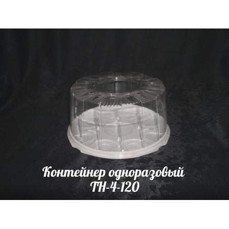 Упаковка для торта ТН 4-120