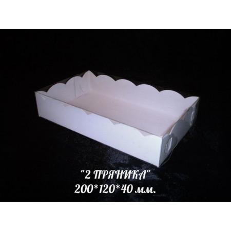 Бокс для пряников с прозрачной крышкой 200*120*40 мм