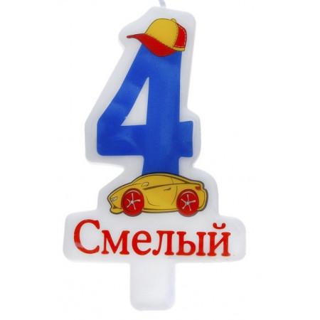 """Свеча на торт """"Смелый"""" цифра 4"""