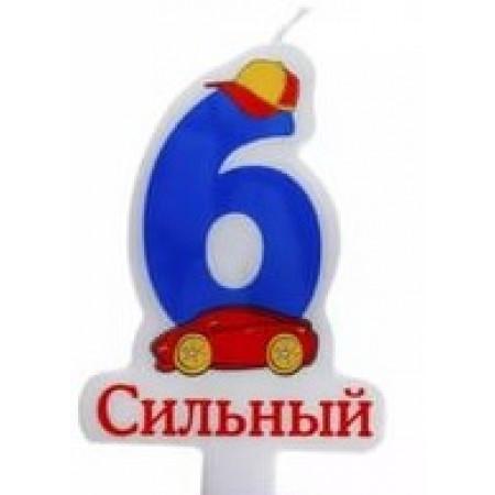 """Свеча на торт """"Сильный"""" цифра 6"""
