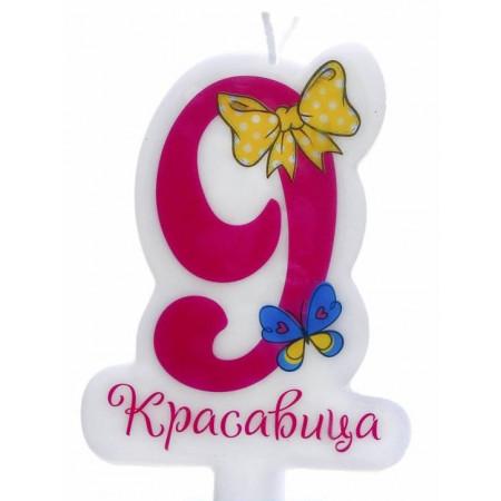 """Свеча на торт """"Красавица"""" цифра 9"""