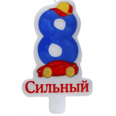 """Свеча на торт """"Сильный"""" цифра 8"""