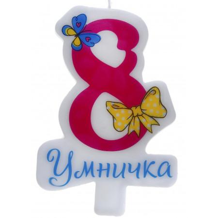 """Свеча на торт """"Умничка"""" цифра 8"""