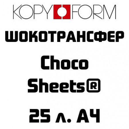 Бумага шокотрансферная А4 25 л. KopyForm Choco-Sheets