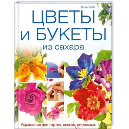 "Книга ""Цветы и букеты из сахара """