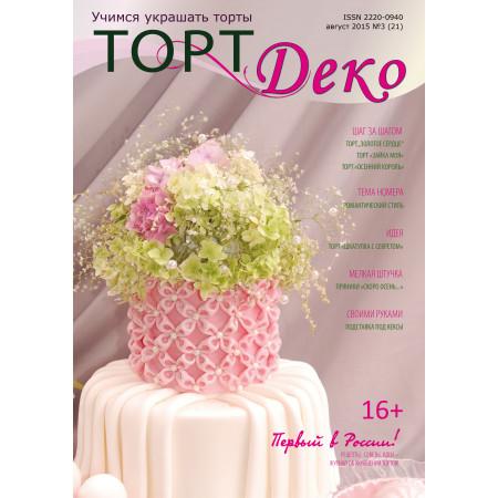 """Журнал """"ТортДеко"""" №3(21) август 2015 г."""