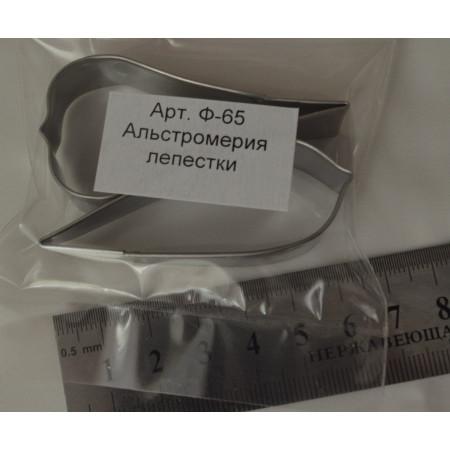 "Каттер ""Лепестки Альстромерия"""