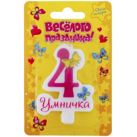"""Свеча на торт """"Умничка"""" цифра 4"""
