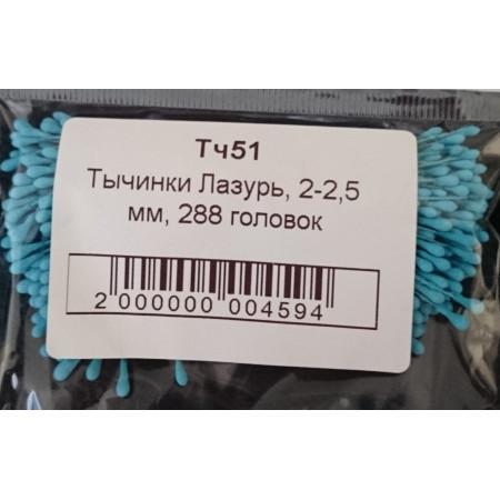 Тычинки для цветов Лазурь 2-2,5 мм 288шт