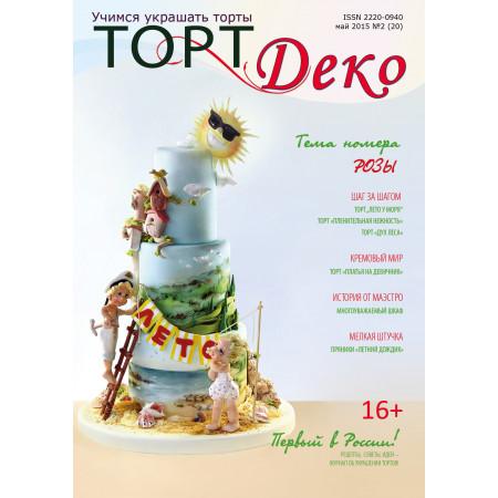 "Журнал ""ТортДеко"" №2(20) май 2015 г."