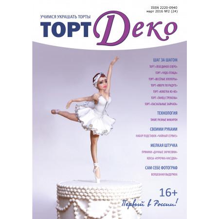 "Журнал ""ТортДеко"" №2(24) март 2016 г."