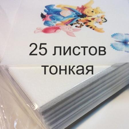 Бумага вафельная пищевая А4 тонкая 25 листов